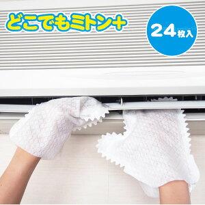 どこでもミトン+(プラス) 使いきりタイプ FP-365 / 【ネコポス便送料無料】 / どこでも ミトン プラス 掃除 ホコリ 埃 手袋 拭き掃除 空拭き 不織布 布 エアコン サッシ