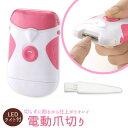 電動爪切り LEDライト付 SV-5974 /【ネコポス送料無料】 / 電動 爪切り 爪 つめきり ヤスリ LED ライト 削る 安心 安…
