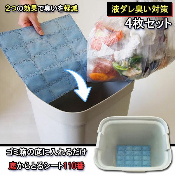 ゴミ箱 脱臭/底から取るシート FP-288 【メール便送料無料】/【ポイント 倍】