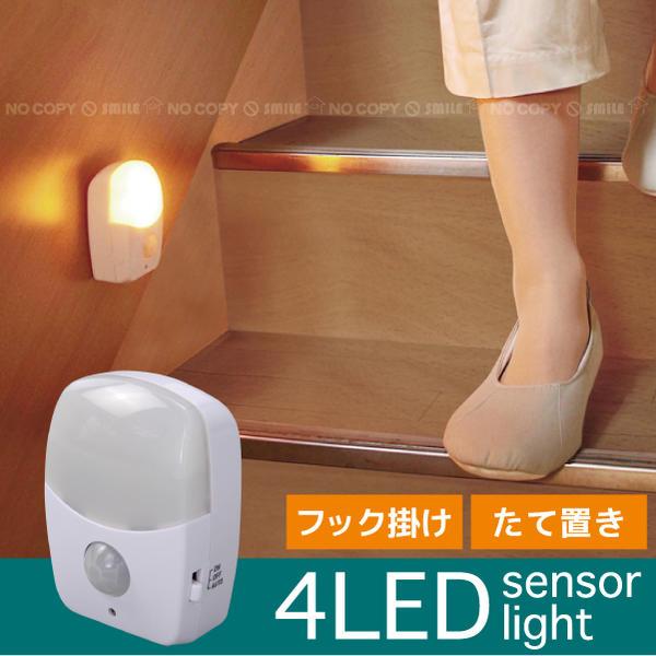 4LEDセンサーライト[FP-173]/【ポイント 倍】