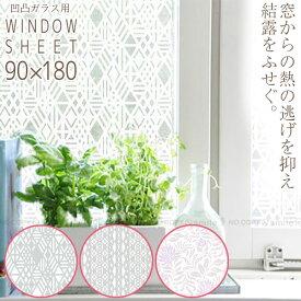 断熱シート 結露防止 /WINDOW SHEET 窓ガラス断熱シート 凹凸ガラス用