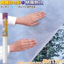 窓ガラス断熱シートフォーム水貼りN [E1531] / 1.8m 窓ガラス 断熱 シート フォーム 水貼り 結露防止 断熱 シート フ…