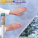窓ガラス断熱シートフォーム水貼りN 4m [E1533] / 窓ガラス 断熱 シート フォーム 水貼り 4m 結露防止 断熱 シート フ…