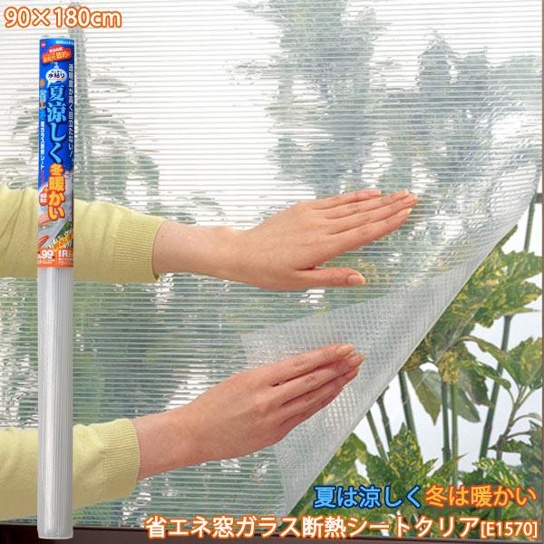【在庫処分】断熱シート 窓 / 省エネ窓ガラス断熱シートクリア[E1570]【あす楽_point】/【ポイント 倍】【ss2】