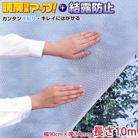 窓ガラス断熱シートフォーム水貼り10M[E1581]