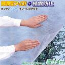 断熱シート /窓ガラス断熱シートフォーム水貼り4M [E1582]