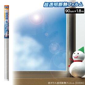 窓ガラス透明断熱フィルム E0590 / 断熱 窓 シート 超透明断熱フィルム 断熱シート 二重窓構造で冷房効率アップ 暖房効率アップ