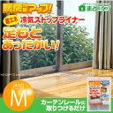 断熱カーテン/ 省エネ冷気ストップライナー超透明M[E1404]【新B】/【ポイント 倍】【1個までネコポス】