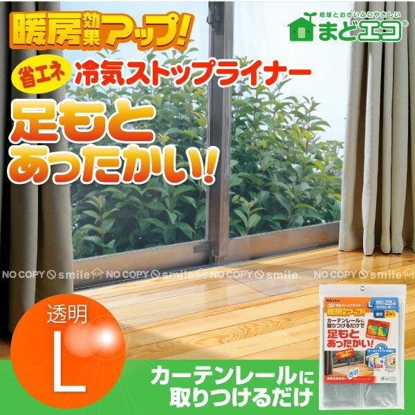 断熱カーテン/ 省エネ冷気ストップライナー超透明L[E1405]【1個までネコポス】