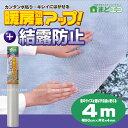 断熱シート /窓ガラス断熱シートフォーム水貼り4M [E1582]【新B】/【ポイント 倍】