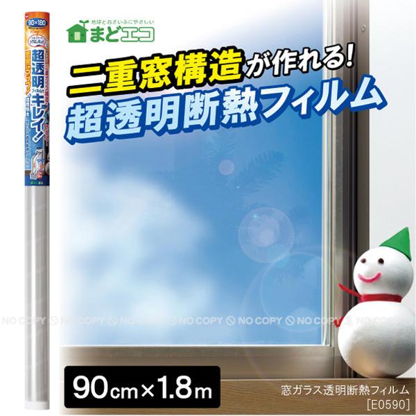 断熱 窓 シート / 窓ガラス透明断熱フィルム E0590 /【ポイント 倍】【ss2】