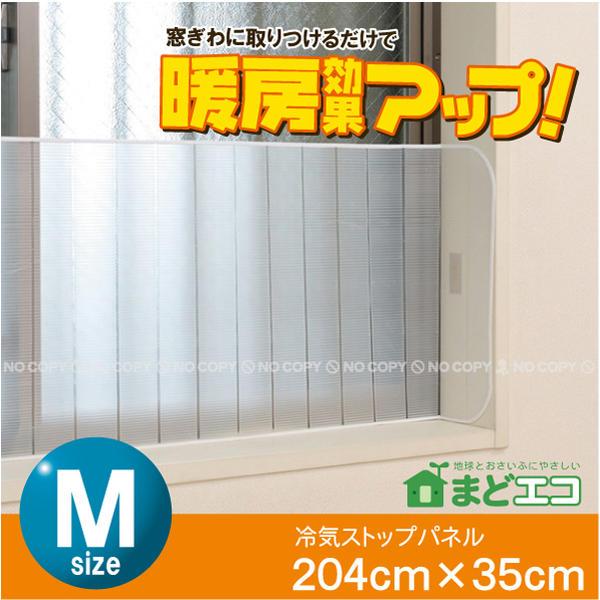 窓際あったかボード/冷気ストップパネルM[E1410]
