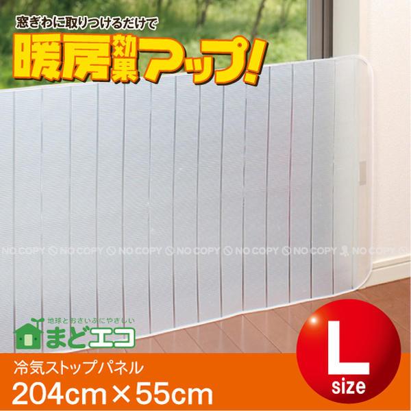 窓際あったかボード/冷気ストップパネルL[E1420]