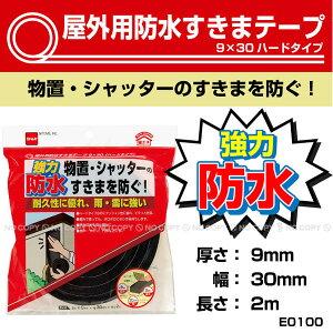 屋外用防水すきまテープ[9×30]ハードタイプ[E0100]
