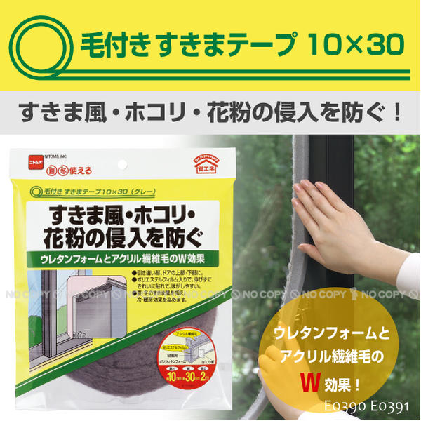 毛付きすきまテープ[10×30]/【ポイント 倍】