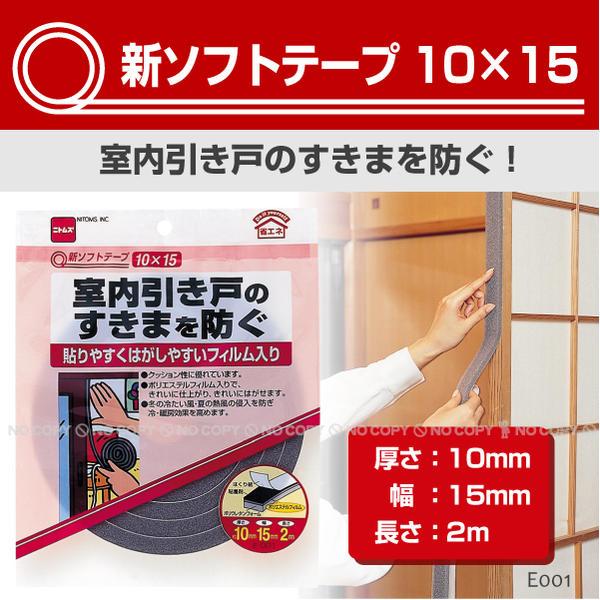 新ソフトテープ[10×15] / E0010[nyuka12中]