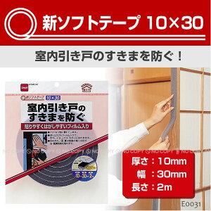 新ソフトテープ[10×30]E0031/ すきまテープ 引き戸 ふすま 障子 ドア