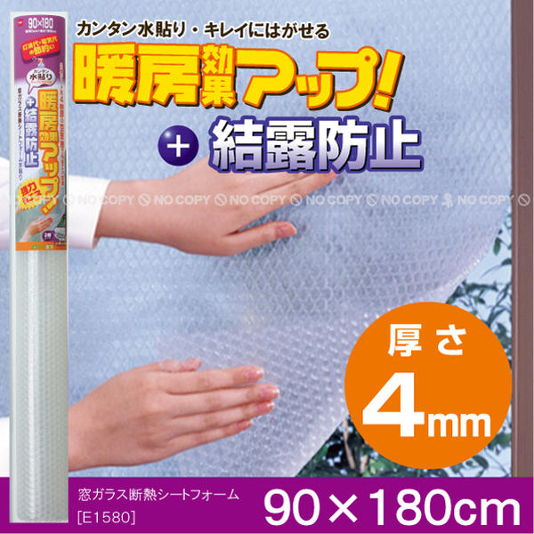 断熱シート 窓 /窓ガラス断熱シートフォーム[E1580]