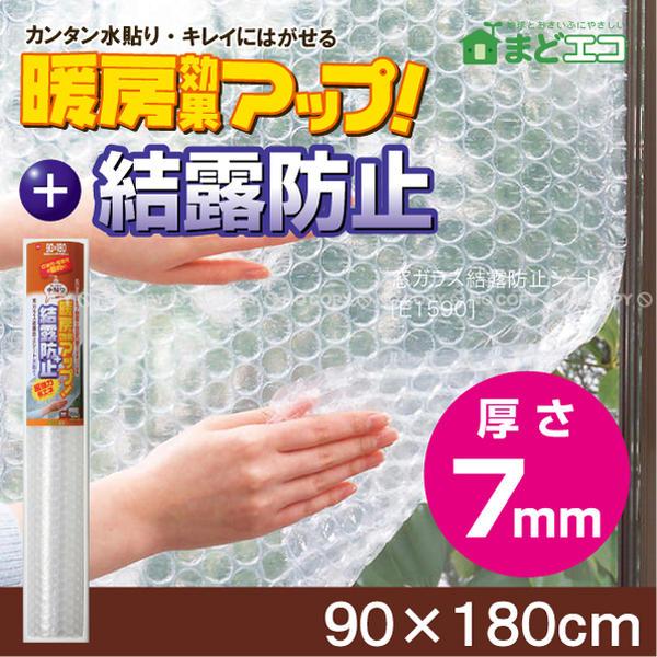 結露防止シート / 窓ガラス 結露防止シート[E1590]