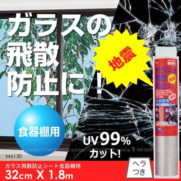 ガラス飛散防止シート食器棚用[M6130]32cmX1.8m【P5】/【ポイント 倍】