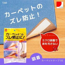 吸着カーペットテープ30[T268]/【ポイント 倍】
