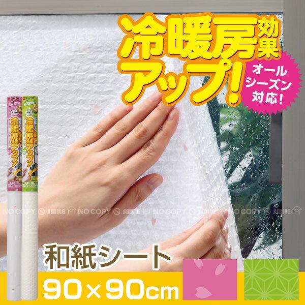 窓に貼るおしゃれな和紙シート[90×90cm]/【ポイント 倍】【ss】