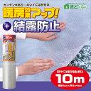 窓ガラス断熱シートフォーム水貼り10M[E1581]【新B】/【ポイント 倍】【ss】