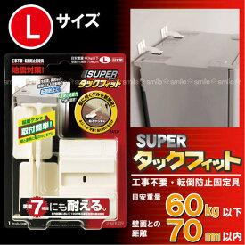 スーパータックフィット[TF-L]【P5】/【ポイント 倍】