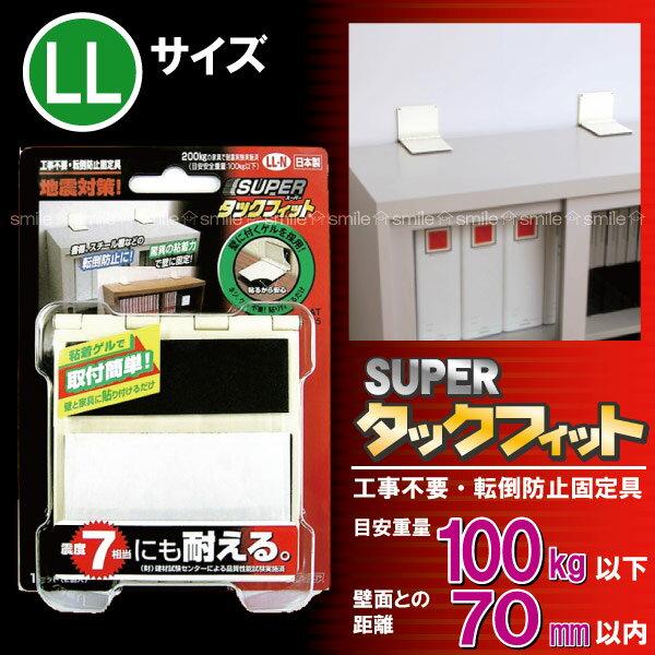 スーパータックフィット[TF-LL-N]【P5】/【ポイント 倍】