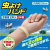 Bug band wrist 2 pieces set [TMB-20DP] / 10P28Sep16