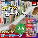 タックフィットガードテープ[TF-GT0425-W]/【ポイント 倍】[nyuka]