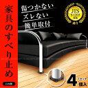 家具 滑り止め / リビングキーパー ソファー・ベッド用 丸型 LK-5550-KP/【ポイント 倍】【送料無料】