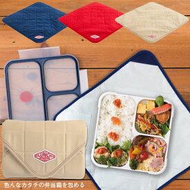 お弁当袋 お弁当包み 保冷 /ランチラッパー/【ネコポス送料無料】