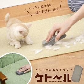 ペット 毛 掃除 /ペットの毛取りスポンジ ケトール/【ポスト投函送料無料】