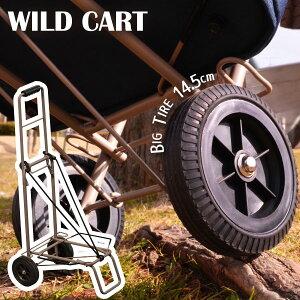 ワイルドカート /キャリー 台車 ワゴン コンパクト 折り畳み カート アース カラー 荷物 キャンプ アウトドア ピクニック BBQ 旅行 買い物 おしゃれ シンプル