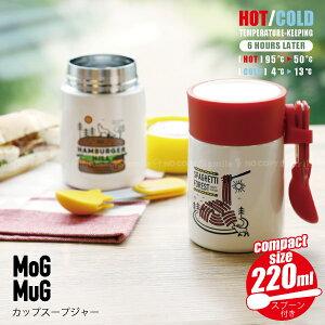 MOGMUG カップスープジャー /スープジャー 保温 保冷 小さめ 220ml コンパクト 折りたたみ スプーン付き スプーンカバー付き インスタントスープ ランチ あと1品 時短 離乳食 持ち歩き かわいい