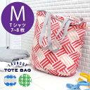 洗濯ネット バッグ型 /ランドリートートバッグ M 【ポイント 倍】【送料無料】