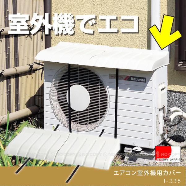 エアコン室外機用カバー[I-235]/【ポイント 倍】