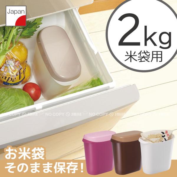 お米袋そのまま保存ケース 2kg用[I-512]/【ポイント 倍】