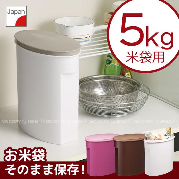 お米袋そのまま保存ケース 5kg用[I-327-1]/【ポイント 倍】