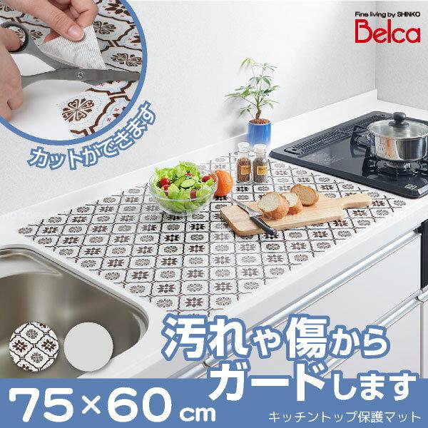 調理台保護マット /シリコン キッチントップ保護マット 75×60cm/【ポイント 倍】