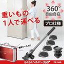 家具 移動 /らくらくヘルパー360° ZP-360 /【ポイント 倍】【送料無料】[nyuka]
