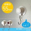 強力吸盤フック 55mm/【ポイント 倍】