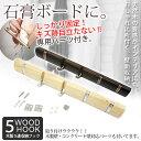 石膏ボード用収納フック5連/【ポイント 倍】【衣替え】