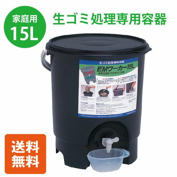 生ゴミ処理機 家庭用 /生ゴミ処理専用容器 EMワーカー 15L /【ポイント 倍】【送料無料】