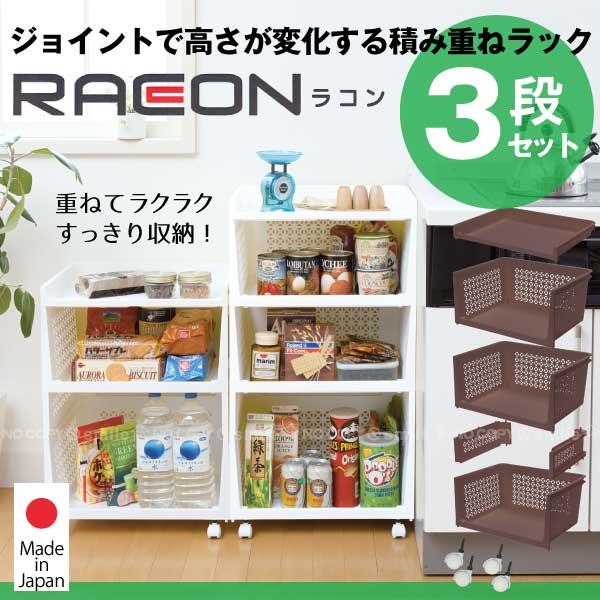 収納バスケット /積み重ねラック ラコン 3段セット RACON /【ポイント 倍】