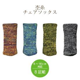 椅子 脚 カバー/杢糸チェアソックス同色8足組/【ポイント 倍】【2個までネコポス】
