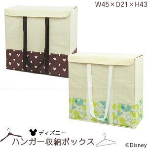 ディズニー ハンガー 洗濯 /ディズニーハンガー収納ボックス HGB-D-MM /【ポイント 倍】