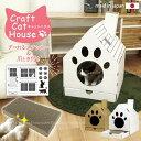 クラフト キャットハウス/キャットハウス 爪とぎ付 丈夫 軽い ダンボール製 かわいい 猫用ペットハウス ベッド ねこ 猫 バスケット カゴ かご ねこちぐら ねこつぐら 日本製