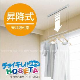 室内物干し 吊り下げ 竿付室内用物干し HOSETA[TF0090]/【ポイント 倍】